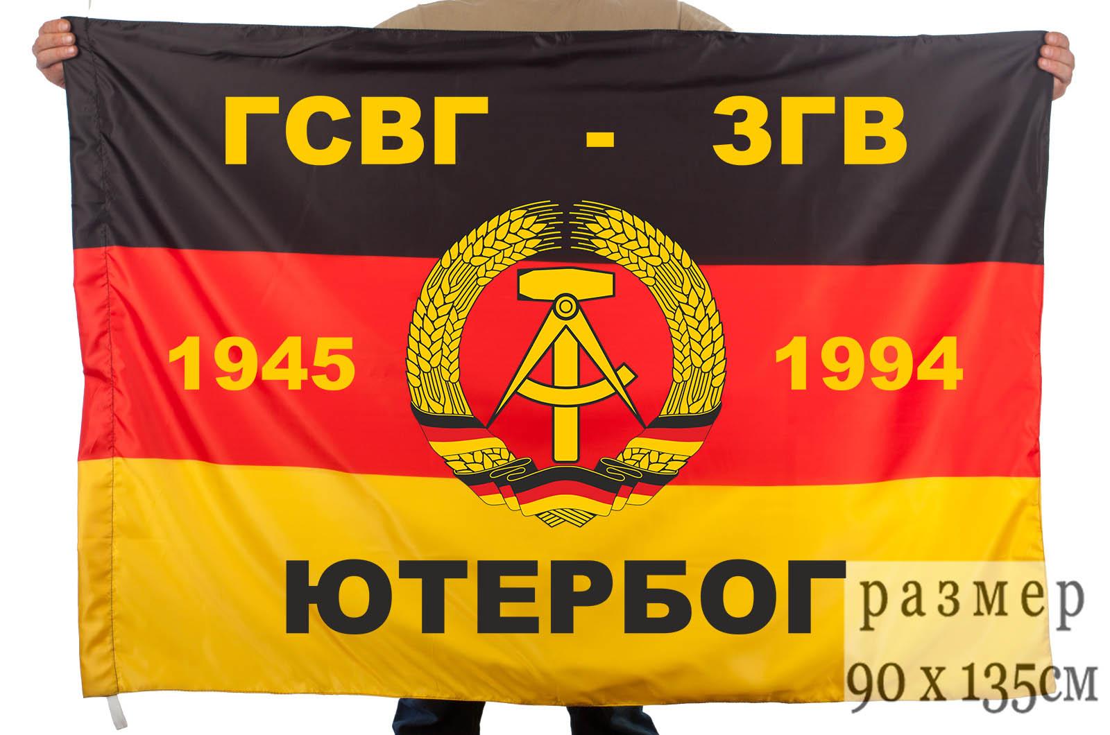 Флаг ГСВГ-ЗГВ «Ютербог»