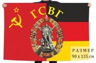 Флаг ГСВГ - купить в любом размерном формате