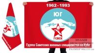Флаг ГСВСК 1962-1993