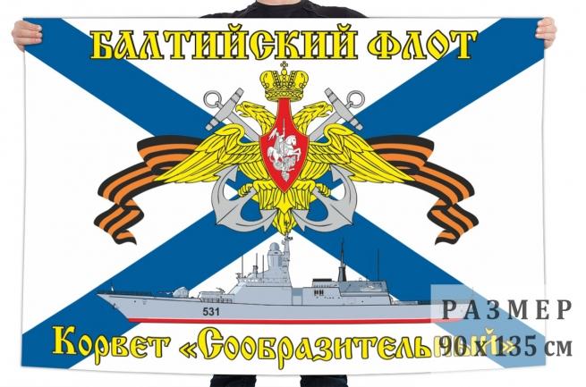 """Флаг гвардейского корвета """"Сообразительный"""""""
