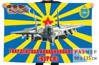 """Флаг гвардейской авиационной группы """"Курск"""""""