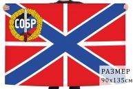 Флаг-гюйс с эмблемой СОБРа
