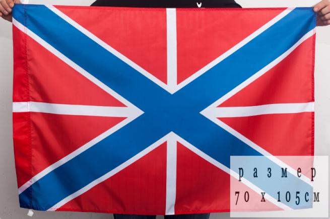 Флаг «Гюйс ВМФ РФ» 70x105 см