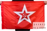 Советский гюйс 70x105 см