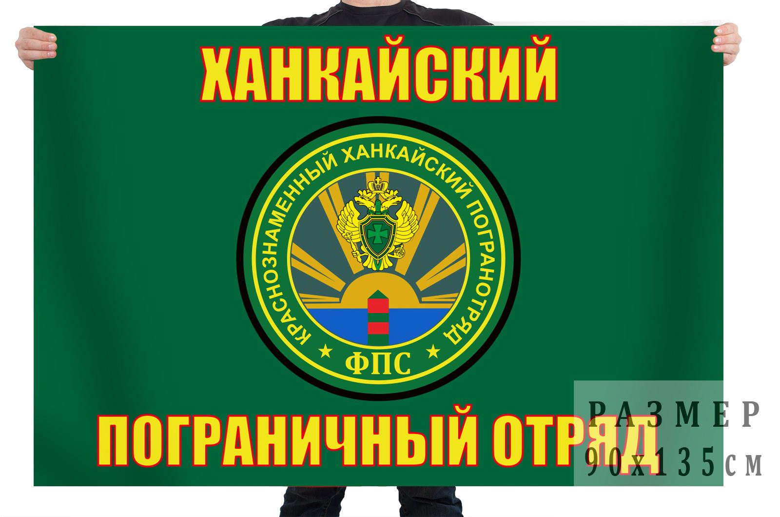 Флаг Ханкайского погранотряда