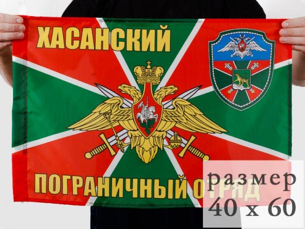 Флаг Хасанский погранотряд 40x60 см