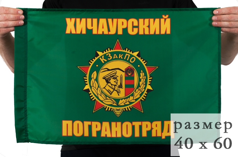 Двухсторонний флаг «Хичаурский пограничный отряд»