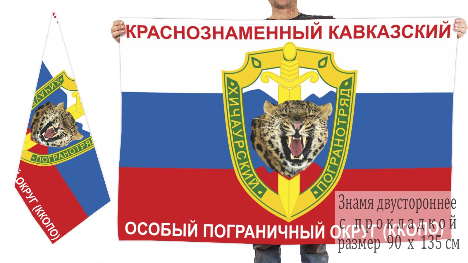 Флаг Хичаурский пограничный отряд ККОПО