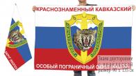 Флаг «Хичаурский пограничный отряд ККОПО»