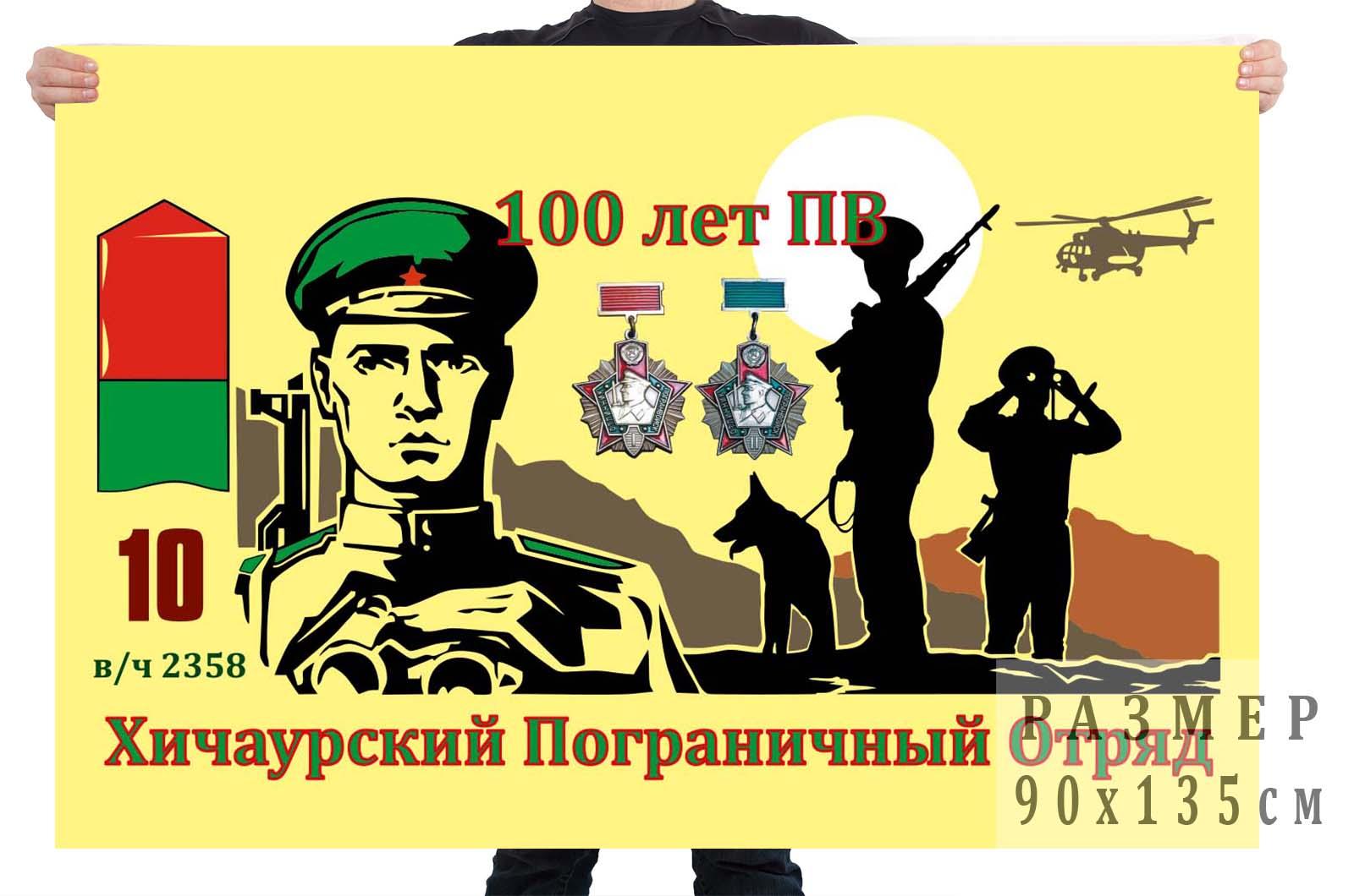 Флаг Хичаурского Пограничного отряда