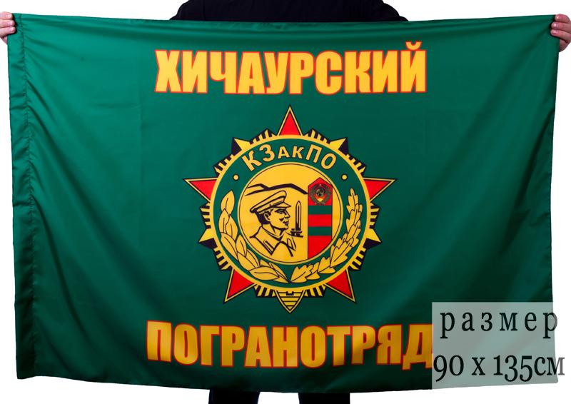 Флаг Хичаурского погранотряда