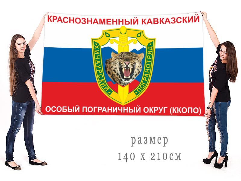Купить в интернет магазине флаг Хичаурского погранотряда ККОПО