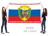 Флаг Хичаурского погранотряда ККОПО