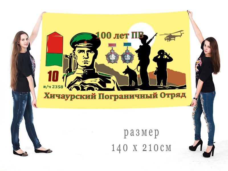 Флаг Хичаурского погранотряда в/ч 2358