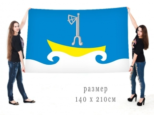 Большой флаг Холмогорского района