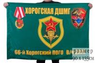 """Флаг """"Хорогская ДШМГ"""" - купить с доставкой"""