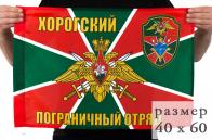 Флаг «Хорогский погранотряд» 40x60 см
