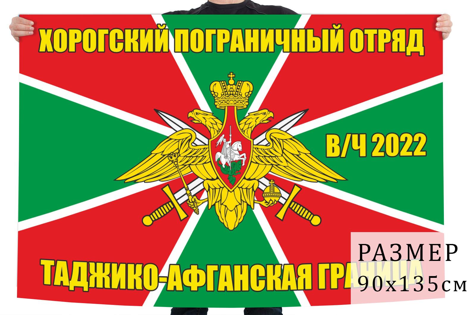 Флаг Хорогского ПогО в/ч 2022