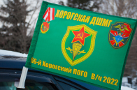 Флаг Хорогской ДШМГ