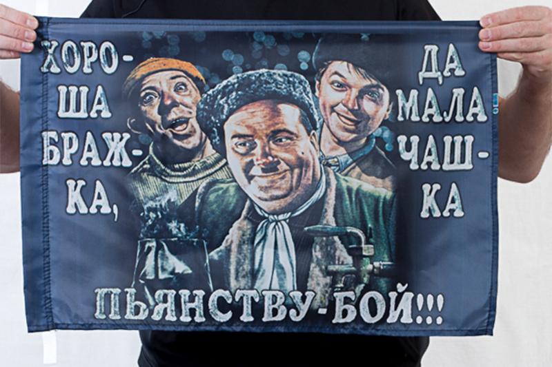 Флаг «Хороша бражка» 40x60 см