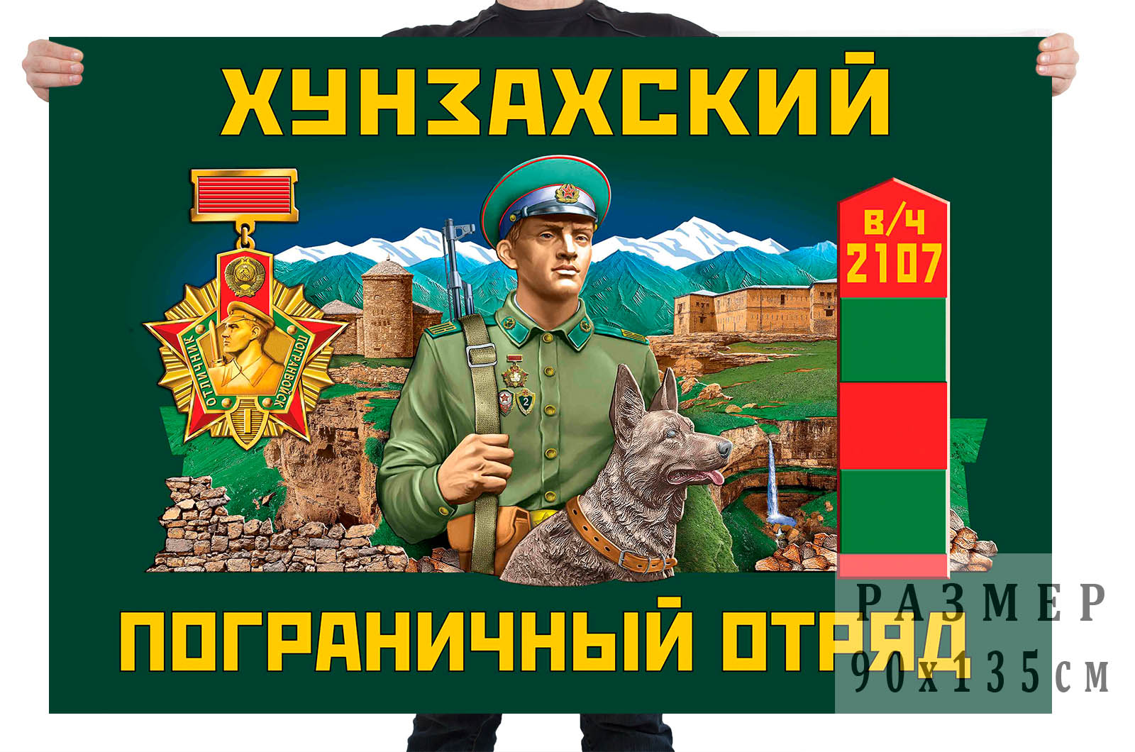 Флаг Хунзахского ПогО