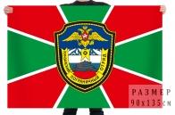 Флаг Хунзахского пограничного отряда