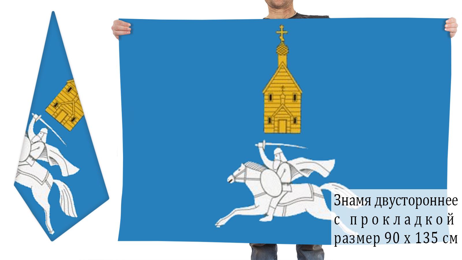 Двусторонний флаг Ильинского района