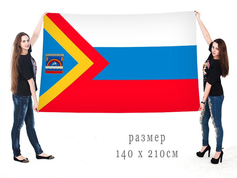Большой флаг Иловлинского муниципального района