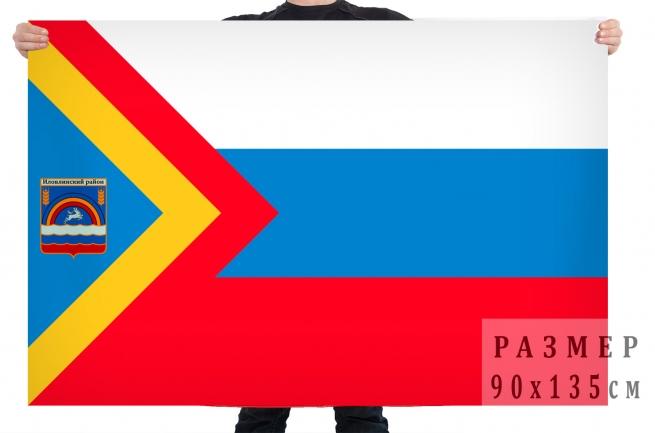 Флаг Иловлинского муниципального района