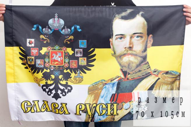 Флаг «Император Николай» 70x105 см