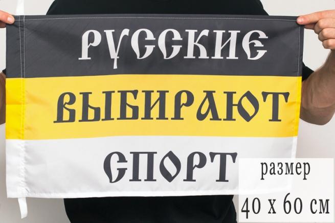 Флаг 40Х60 см «Русские выбирают спорт»
