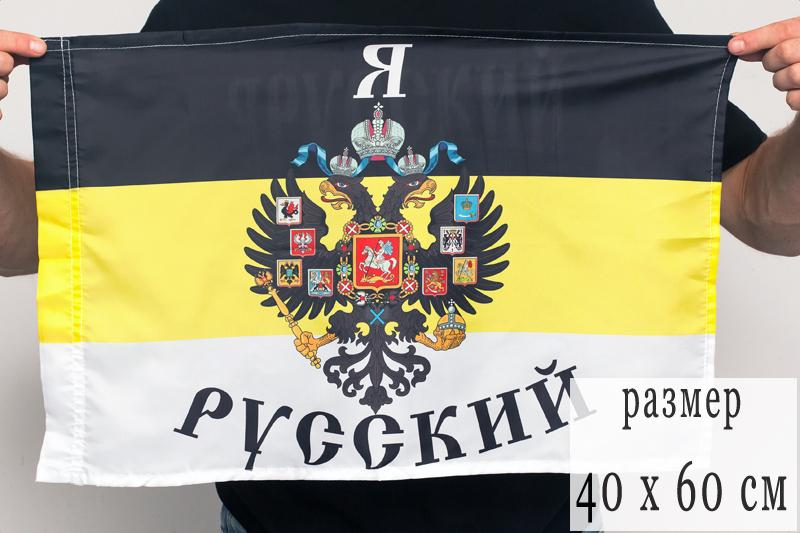 Флаг 40x60 см «Я русский»