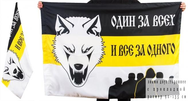 Двухсторонний имперский флаг «Один за всех с Волком Сопротивления»