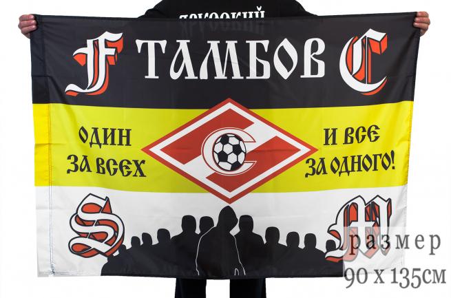 Купить имперский флаг Спартака в Тамбове