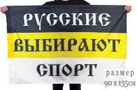 Имперский флаг «Русские Выбирают Спорт»