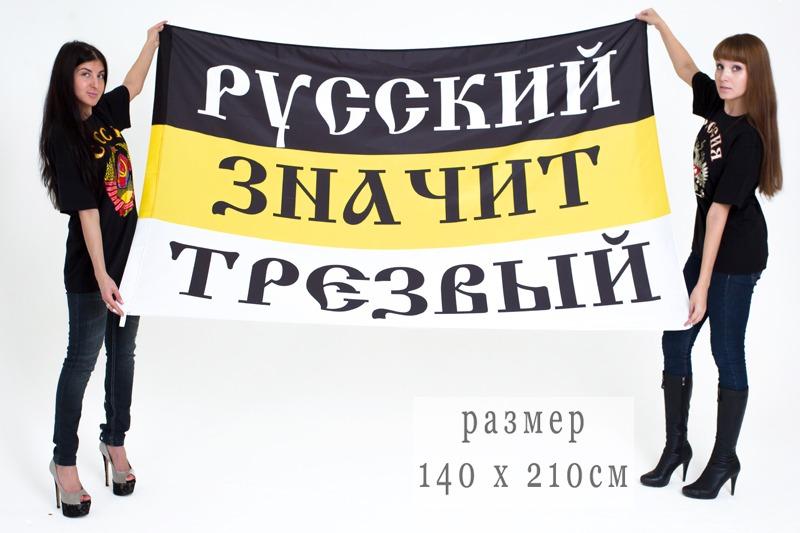 Имперский флаг «Русский Значит Трезвый»  со скидкой  размером 140x210 см за 999р