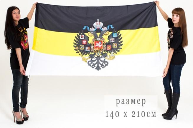 Имперский флаг с гербом 140x210