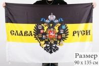 Имперский флаг «Слава Руси»