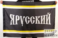 Флаг «Я Русский»