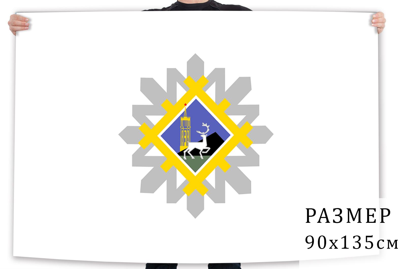 Флаг города Инта Республики Коми