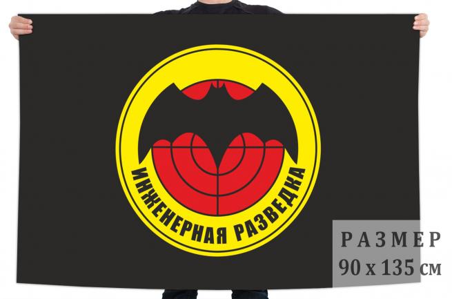 Флаг «Инженерная разведка»