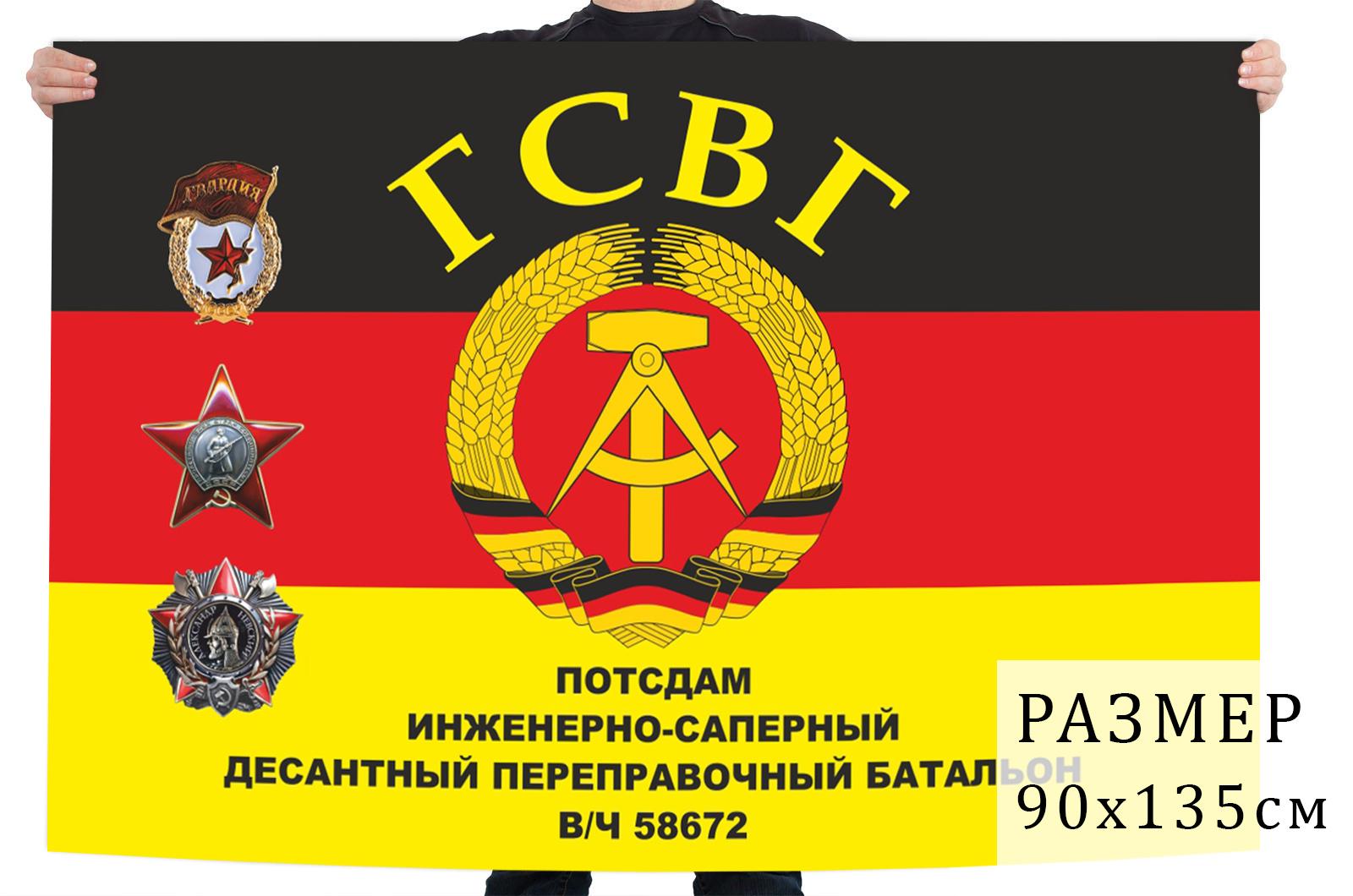 Флаг инженерно-сапёрного десантного переправочного батальона