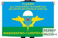Флаг Инженерно-саперной роты 56-й гв. ОДШБр ТуркВО