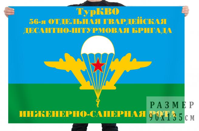 Флаг Инженерно-саперной роты 56-й отдельной гв. десантно-штурмовой бригады ТуркВО