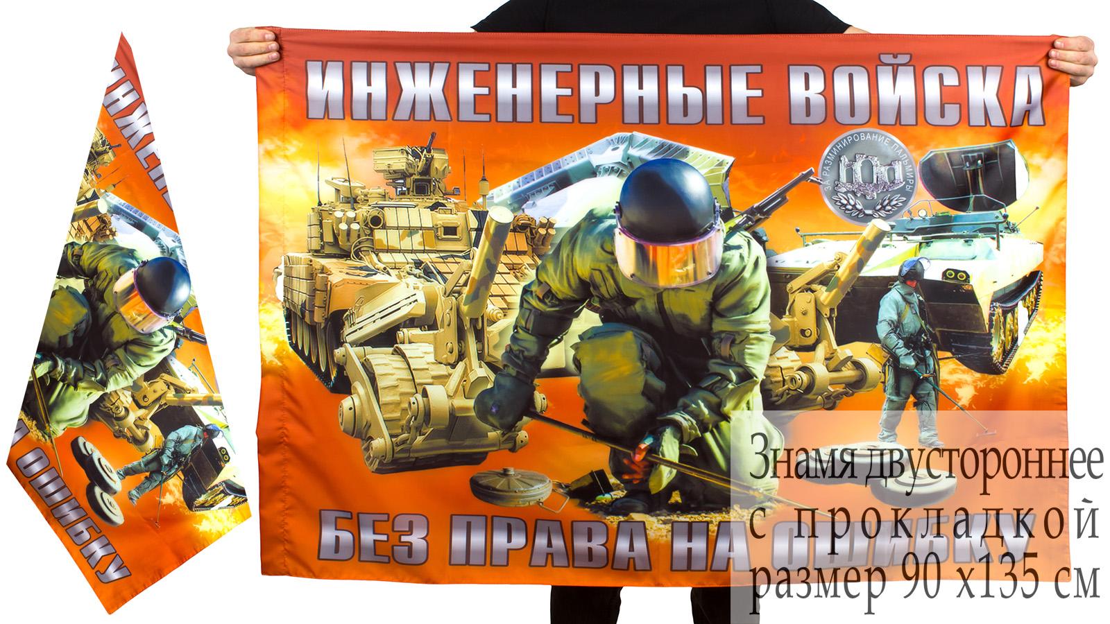 Флаг Инженерно-сапёрные войска