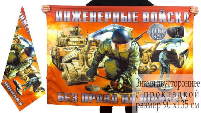 """Флаг """"Инженерно-сапёрные войска"""""""