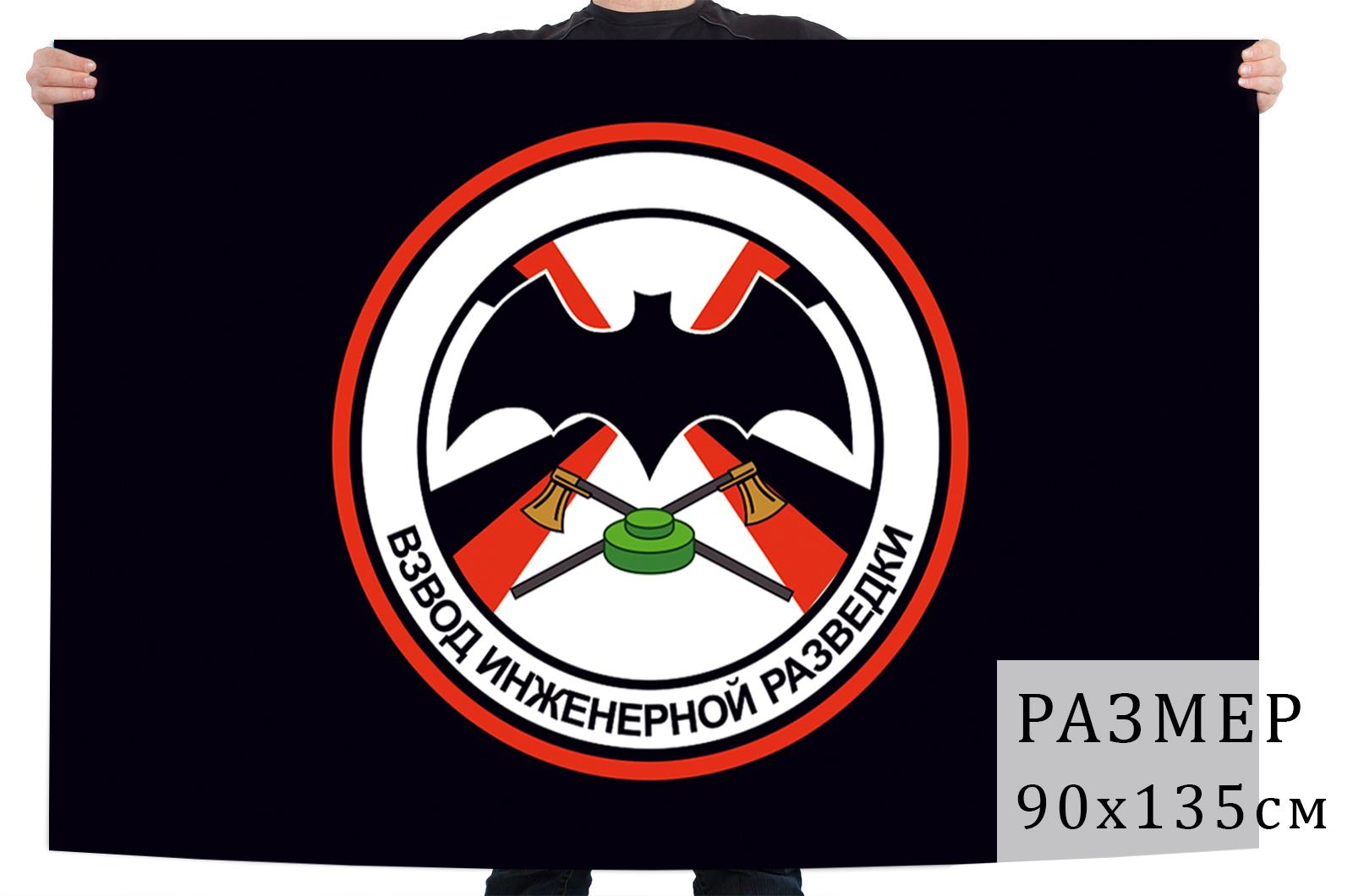 Флаг инженерной разведки России