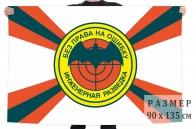 Флаг Инженерной разведки