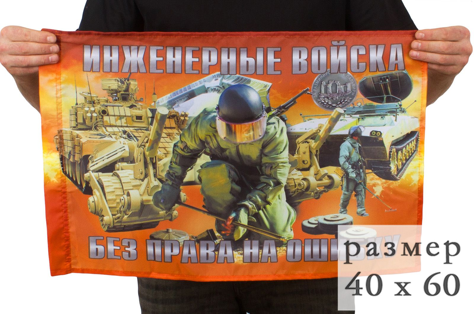 """Флаг """"Инженерные войска России"""""""