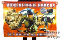 """Флаг """"Инженерные войска ВС РФ"""""""